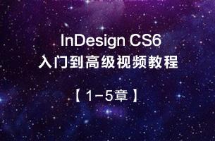 InDesign CS6入门到高级视频教程(1-5章)