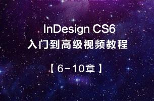 InDesign CS6入门到高级视频教程(6-10章)