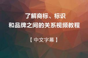 了解商标、标识和品牌之间的关系视频教程(中文字幕)