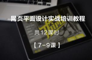 7~9课:网页平面设计实战培训视频教程