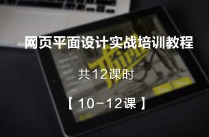 10~12课:网页平面设计实战培训视频教程
