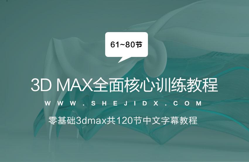 61~80节:3dsMax 2017全面核心训练视频教程(共120节)