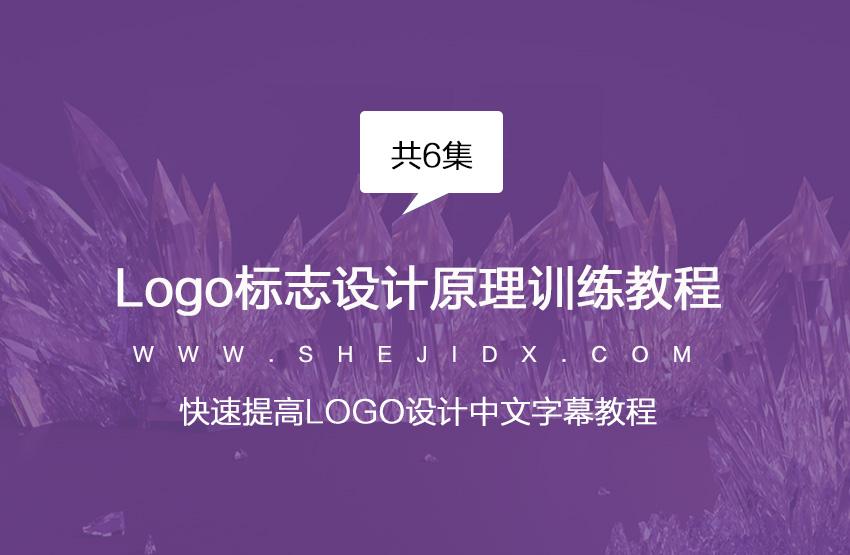 Logo标志设计原理训练中文字幕教程