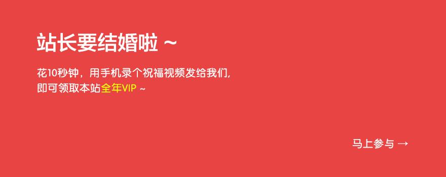banner_jiehun