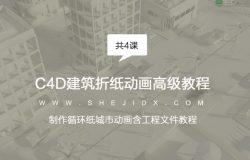 C4D建筑折纸动画高级教程(含工程文件)