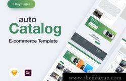 基于Bootstrap的汽车销售电商平台模板 AutoCatalog E-Commerce Template