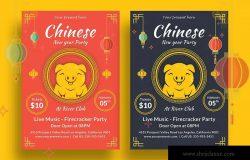 中国风新年主题促销活动海报传单设计模板V9 Chinese New Year Party Flyer-09