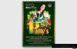 圣徒圣帕特里克日活动海报传单设计模板 Saint Patricks Day Flyer PSD V3