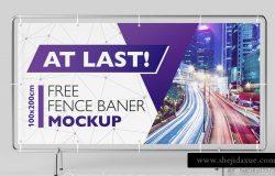 广告展架模型PSD贴图模板Fence banner mockup