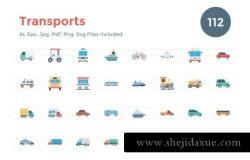 扁平化交通图标素材 112 Flat Transports Icons