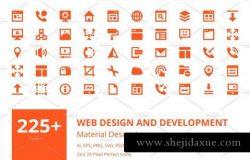 网页设计图标素材 225 Web Design and Development Icon