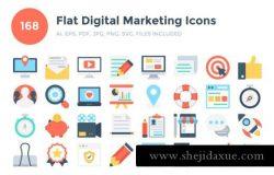 扁平化市场图标素材 168 Flat Digital Marketing Icons