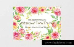 黄色&粉红色水彩花卉框架套装 Watercolor floral frame yellow and pink