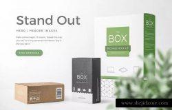 礼品/食品盒子包装样机Vol.1 Box Packaging Mockups Vol. 1