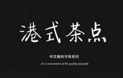 港式茶点【可商用免版权】