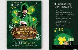 圣帕特里克节活动传单海报设计模板v1 Saint Patricks Day Flyer PSD V1