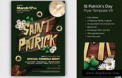 圣帕特里克节活动海报传单PSD模板