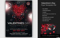 甜蜜情人节活动宣传单PSD模板 Valentines Day Flyer PSD V14