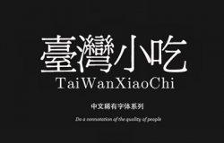台湾小吃【可商用免版权】