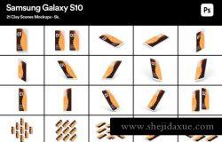 14.5G!高品质!三星s10全视屏21个场景UI贴图展示样机模板 Samsung Clay Mockups – 5K
