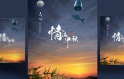 传统节日中秋节佳节月饼节PSD海报Mid-autumn Festival