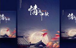 传统节日中秋节佳节月饼节Mid-autumn Festival