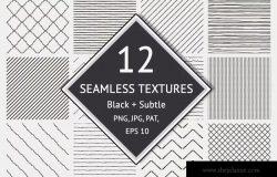 12组抽象条纹网格无缝纹理图案 12 Seamless Textured Patterns