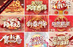 2018新春春节海报源文件PSD