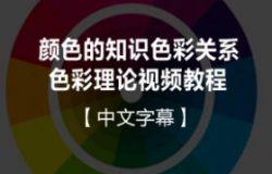 颜色的知识色彩关系色彩理论教程(中文字幕)