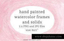 水彩笔刷插画 Watercolor Frames and Solids