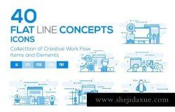 扁平化商业概念插画 Business Flat Line Concepts