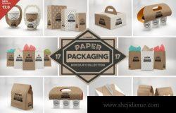 多种规格的纸制食品盒零售盒包装样机套装