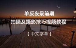 单反夜景前期拍摄及摄影技巧视频教程(中文字幕)