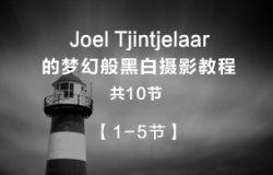 1~5节:荷兰摄影师Joel Tjintjelaar的梦幻般黑白摄影教程