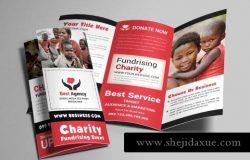 慈善三折手册