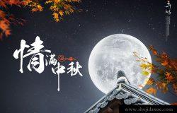 中秋节情满中秋月亮传统建筑宣传海报PSD设计素材模板Mid-Autumn Festival#8101