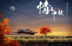 中秋节情满中秋月亮传统建筑宣传海报PSD设计素材模板Mid-Autumn Festival#8103