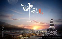 中秋节情满中秋月亮传统建筑宣传海报PSD设计素材模板Mid-Autumn Festival#8104