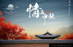 中秋节情满中秋月亮传统建筑宣传海报PSD设计素材模板Mid-Autumn Festival#8105