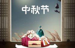 中秋节情满中秋月亮传统建筑宣传海报PSD设计素材模板Mid-Autumn Festival#8106