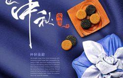 中秋节美食情满中秋月亮传统建筑宣传海报PSD设计素材模板Mid-Autumn Festival#8108