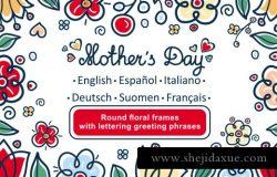 母亲节明信片花卉花环矢量素材 Greeting cards for Mother's Day