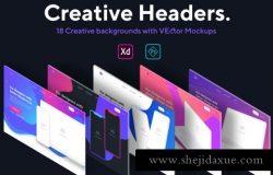 网页设计&APP设计作品网页展示样机模板 Creative Headers