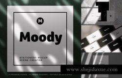 高端时尚的带有阴影质感的海报宣传单Moody Stationery