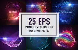 数码科技粒子光线矢量元素 Particle ray