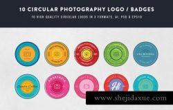 10个高品质的圆形矢量摄影标志