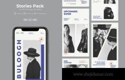 时尚高端简约高端流行风格的社交媒体海报adl-stories-pack