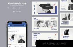时尚高端简约高端大气的广告 adl-facebook-ads