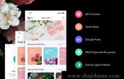 鲜花礼品预订送货上门移动程序界面UI工具包 Fancy App UI Kit