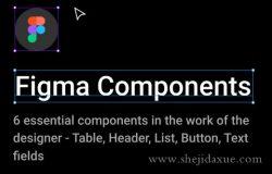 设计师常用UI组件包 Figma Components